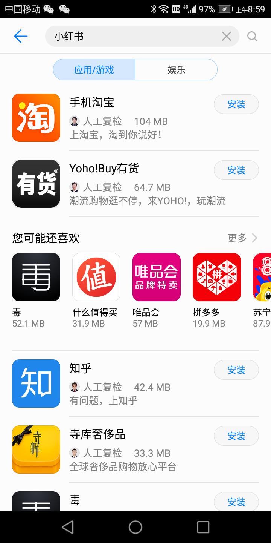 小红书被安卓应用市场下架 苹果商店未受影响