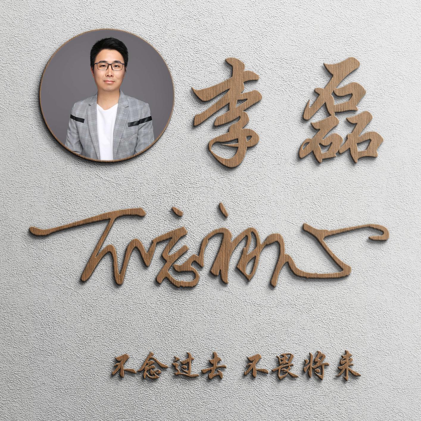 新款大气纹理木质立体签名头像,创意微信头像设计,喜欢请带走