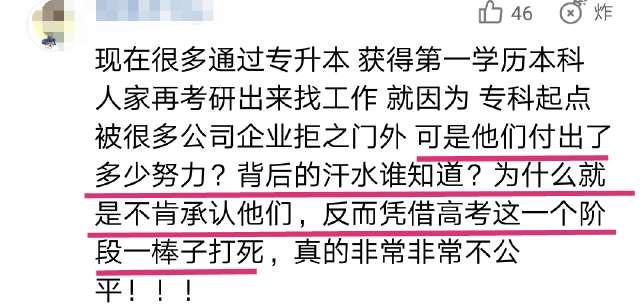 985高校博士求职遭拒,因就读本科非名校,网友对此各有看法