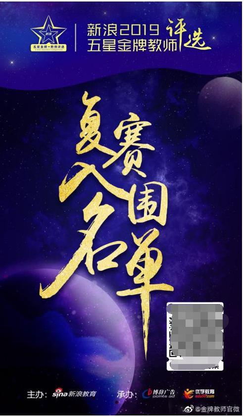 """Enwise教育成功入围2019""""新浪五星"""