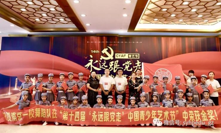南京一校舞蹈《江山》《永远跟党走》获评第十四届中国青少年艺术
