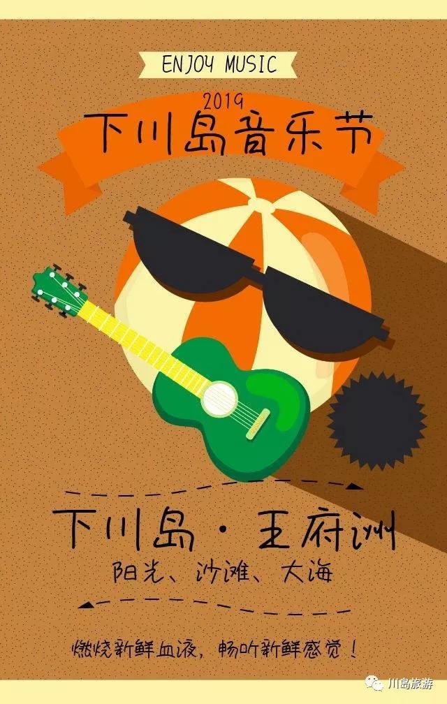 """都怪下川岛沙滩太清凉!让人忍不住浪里""""湿身""""!晚上还有音乐节呢!"""