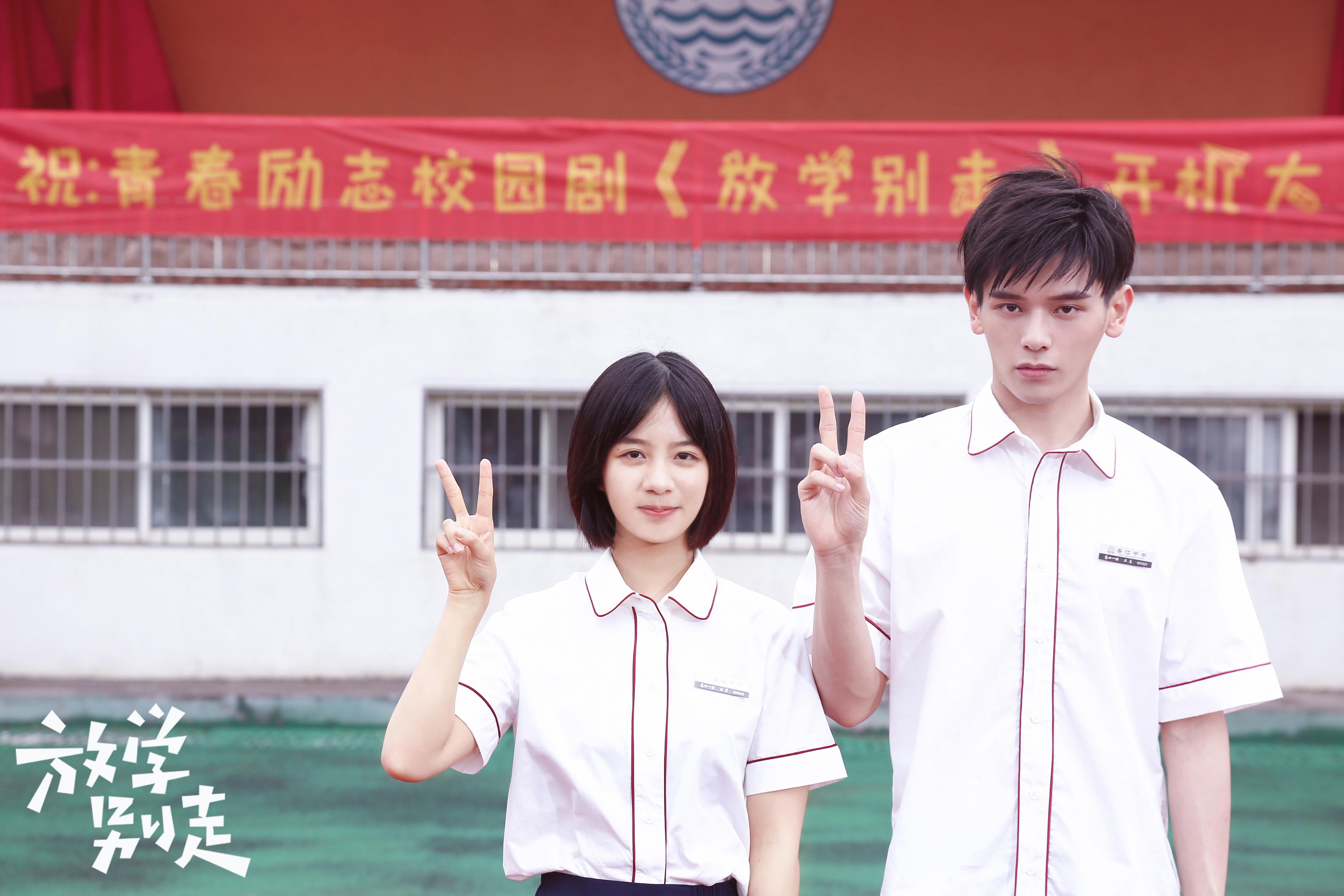 青春校園輕喜劇《放學別走》在青島舉行了開機儀式