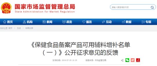 【关注】市场监管总局:《保健食品备案产品可用辅料增补名单(一)》公开征求意见的反馈