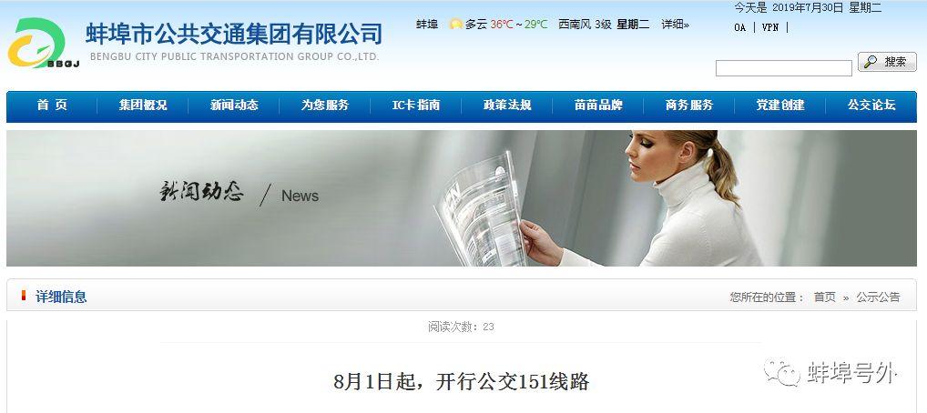 <b>【便民】8月1号,蚌埠将开通公交151路,经过你家吗?</b>