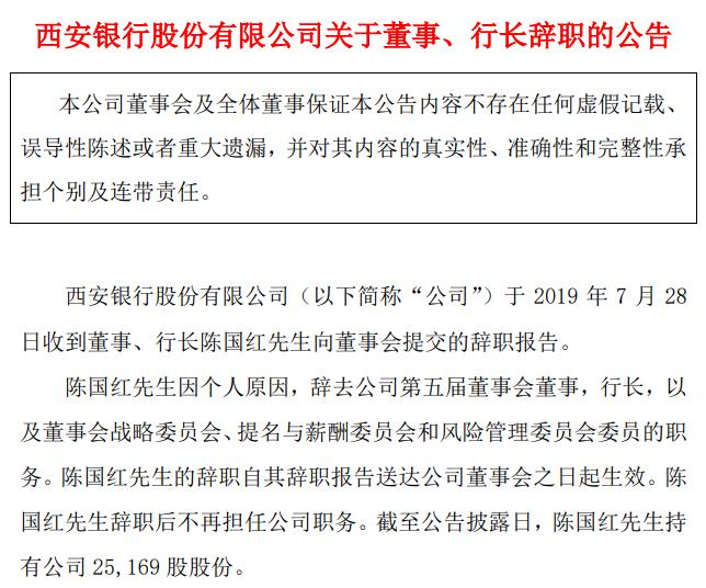 西安銀行行長陳國紅因個人原因辭職  暫由董事長郭軍代為履職_西安市