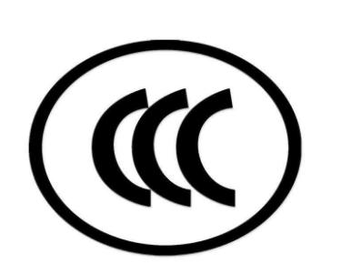 权威3C认证办理,3C认证流程