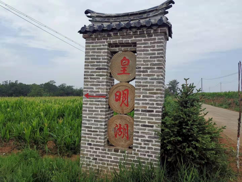 记碾张乡关村乡村企业家崔建青,建皇明湖生态园铸家乡富强梦