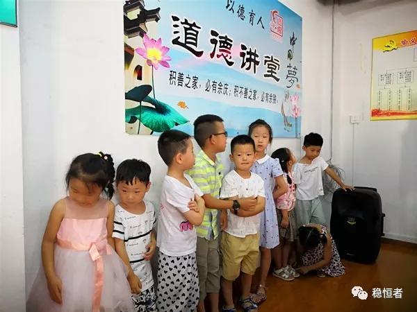 """稳恒者喻义巷儿童服务站""""我是小小主持人""""公益培训圆满举办"""