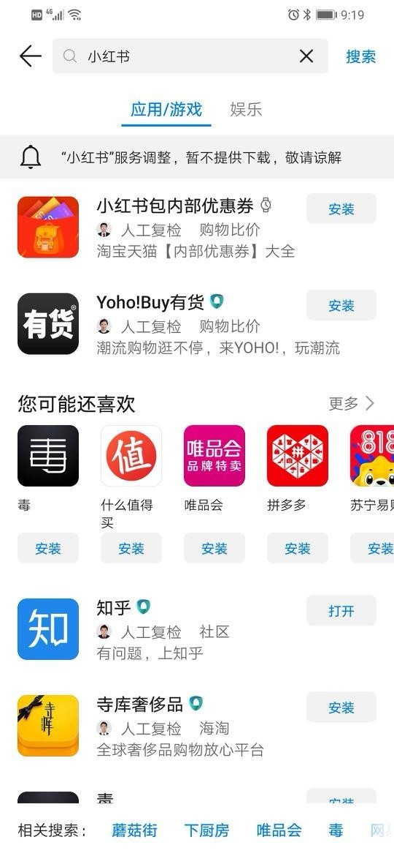 小红书在多家安卓商店被下架 App下架风潮还在继续
