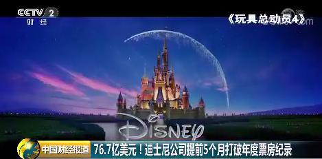 76.7亿美元,迪士尼公司提前5个月打破年度票房纪录!