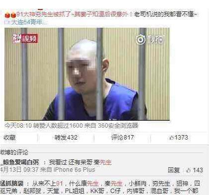 东方快评丨百名女性被骗色偷拍警示什么问题?