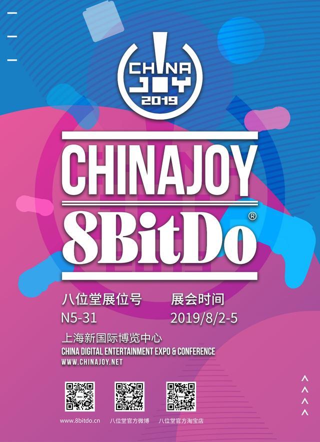 八位堂参展2019ChinaJoy,专属CJ豪礼回馈玩家