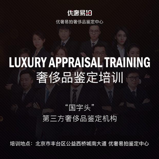 奢侈品鉴定师好考吗?就业前景怎么样?奢侈品鉴定培训去哪?