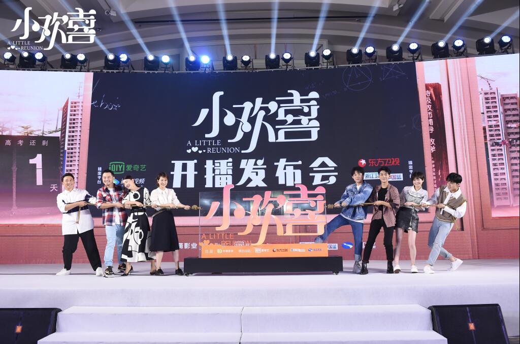 《小别离》姊妹篇《小欢喜》聚焦高考家庭 黄磊海清再演夫妻