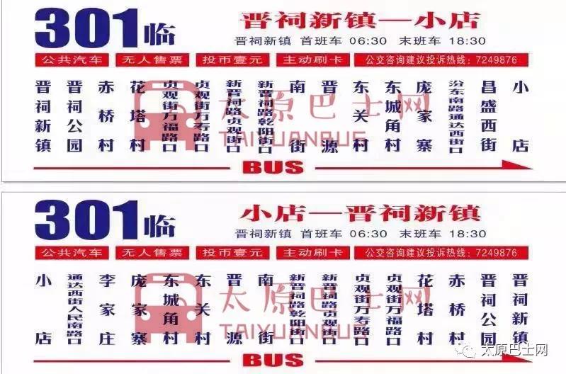 晋源-小店公交即将通车 301、317、318路即将恢复原路