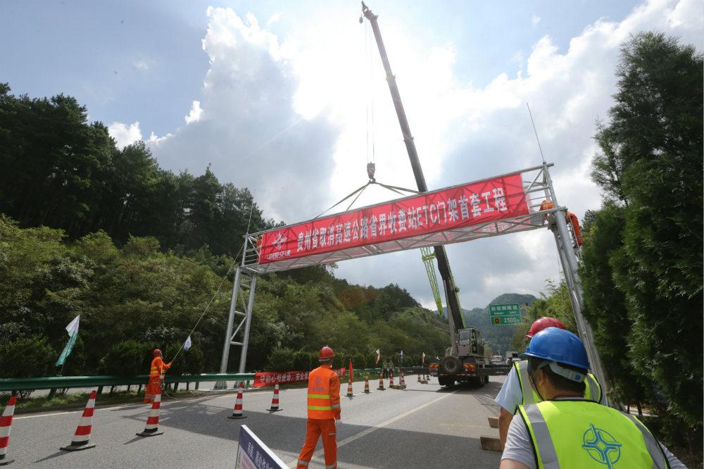 贵州首套ETC门架安装完成,取消省界收费站工作获得突破性进展
