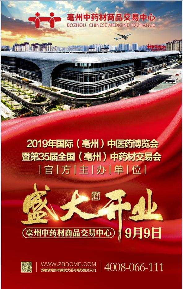 速看!亳州中药材商品交易中心实力主办2019年亳州药博会!
