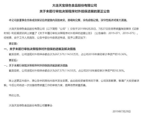 <b>年内十位上市公司老板被抓 防不胜防!又有上市公司董事长被逮捕 因虚开发票罪!</b>