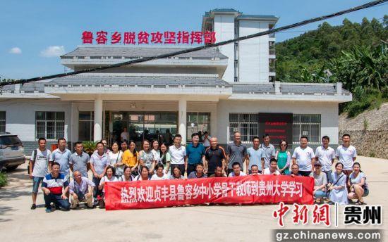 """贵州大学继续教育学院打出教育""""组合拳""""助力极贫乡镇精准脱贫"""