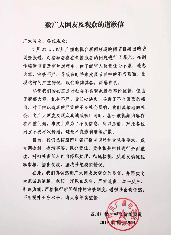 """""""暗访""""节目出现不当画面,四川电视台道歉"""