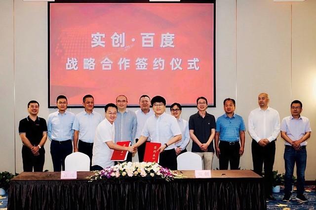 百度携手北京实创打造智能城市建设新标杆