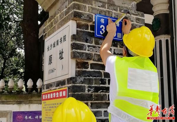 """长沙推行二维码门牌 """"码""""上定位,新门牌让报警求助不延误"""
