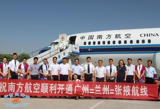 """广州—兰州—张掖航线正式开通 五小时可达""""羊城"""""""