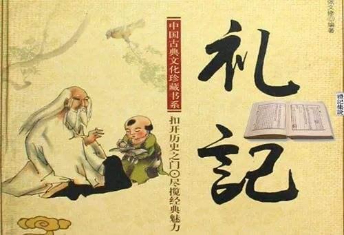 《礼记》——一部仁义道德的教科书