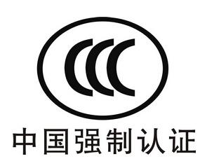 3C认证办理 !专业办理机构!插图