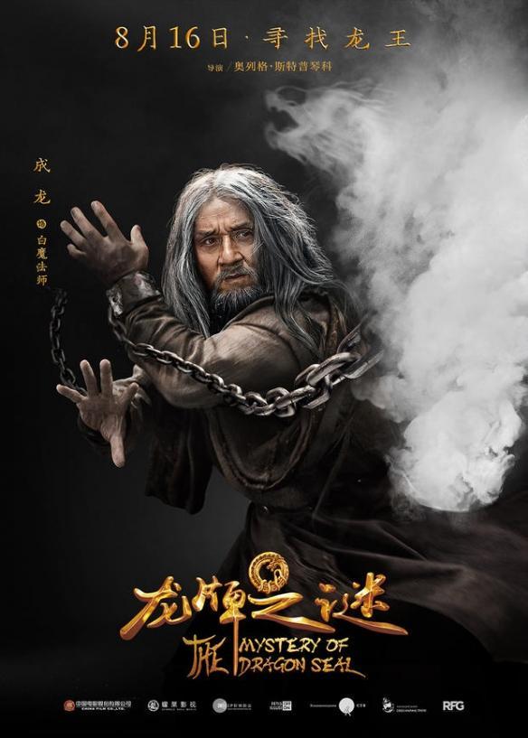 """《龙牌之谜》曝新海报!成龙亮出""""龙爪""""PK施瓦辛格"""