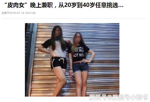 搜狐号关于处罚违规账号的公告(2019年7月第4期)