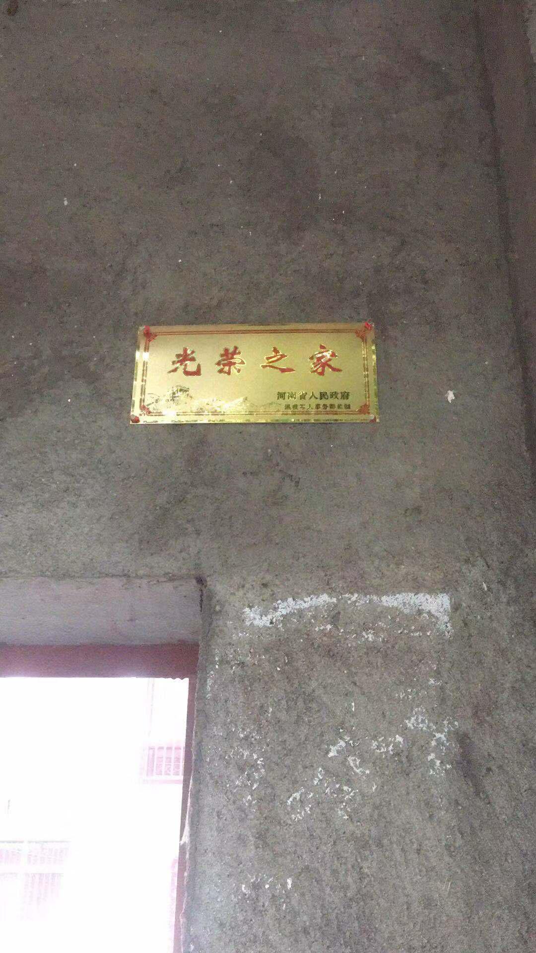 """西峡县回车镇:迎八一悬挂""""光荣之家""""门牌"""