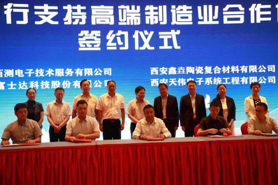 陕西省委军民融合办 人民银行西安分行召开 金融服务战略新兴领域工作推动会