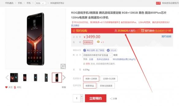 ROG游戏手机2预约突破253万人 明日0点正式发售