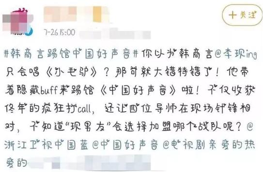 <b>《中国好声音》蹭李现热度?制造踢馆视频,却被吐槽是欺骗观众?</b>