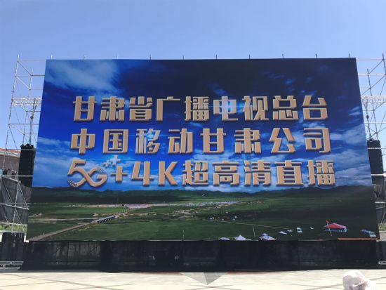"""中国移动甘肃公司实现甘肃首次""""5G+4K超高清""""户外直播"""