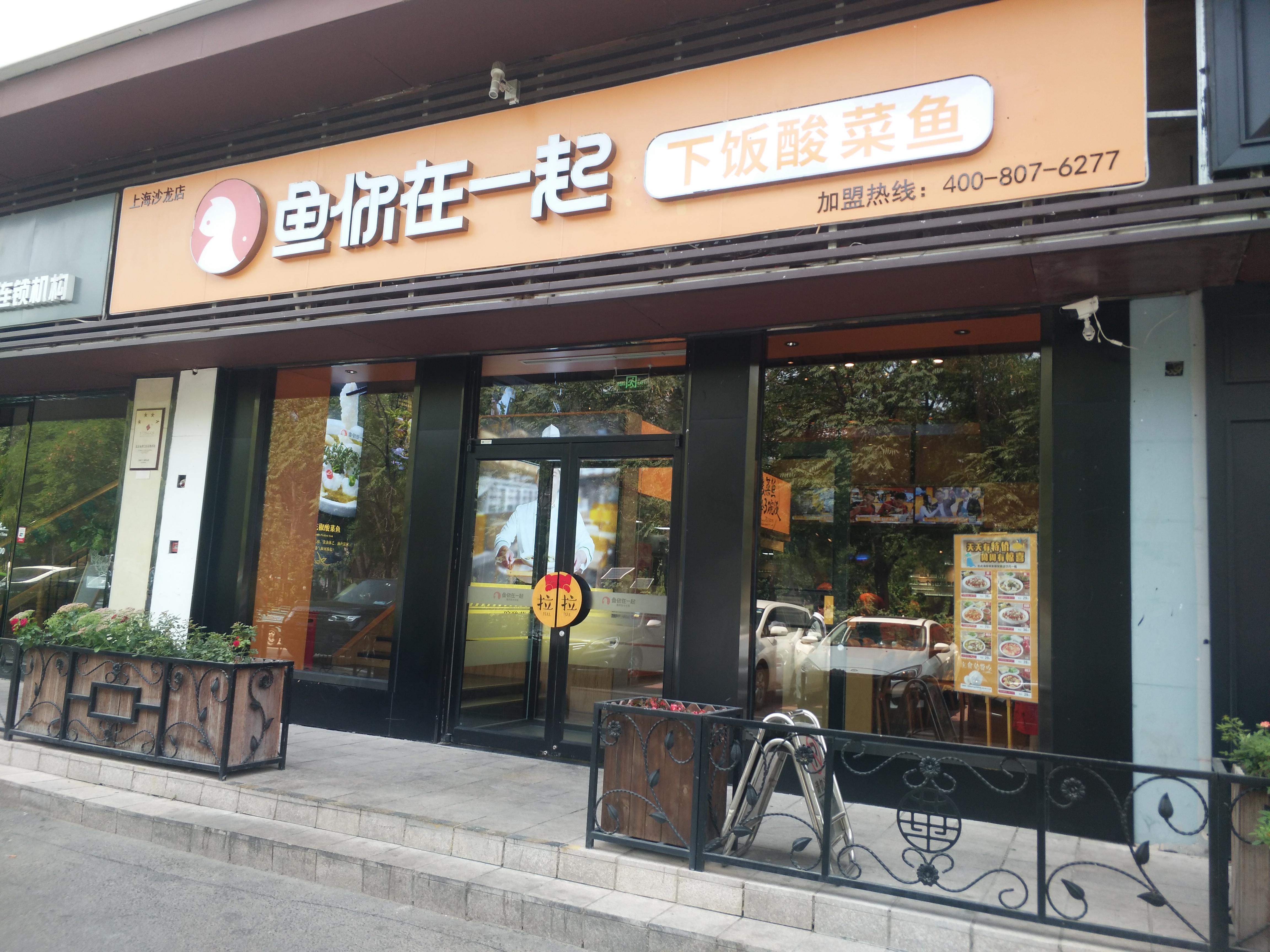 一家美味又平民的餐厅—鱼你在一起酸菜鱼