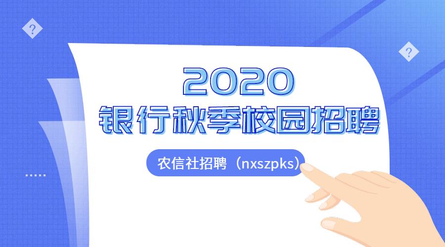<b>2020银行秋招:银行升职必须靠拉存款?那你可就太天真了!</b>