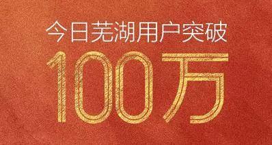 今日芜湖迎来新的里程碑:用户量突破100万! | 芜湖早阅读