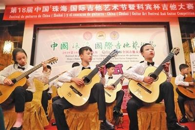 第18届中国(珠海)国际吉他艺术节暨科宾杯吉他大赛开幕
