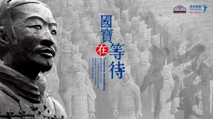 """西安杨森联合秦始皇帝陵博物院发布""""国宝在等待""""公众教育项目"""