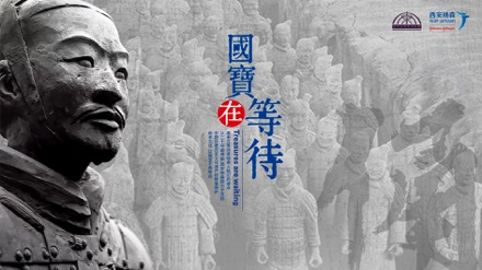 "<b>西安杨森联合秦始皇帝陵博物院发布""国宝在等待""公众教育项目</b>"