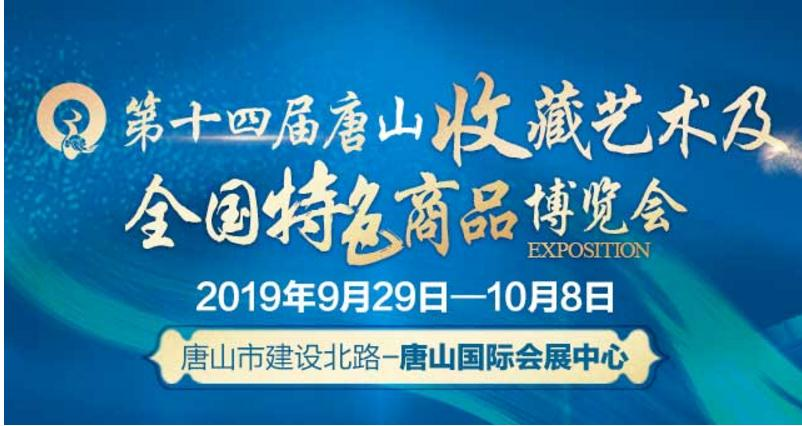 2019唐山收藏艺术及全国特色商品博览会国庆有约