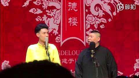 台上收粉丝礼物惹抱怨,德云社演员怼观众:你要听不了就出去!
