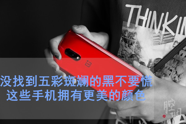 没找到五彩斑斓的黑不要慌 这些手机拥有更美的颜色