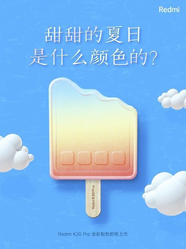 红米K20 Pro推夏日新配色 骁龙855/2499起/即将上市