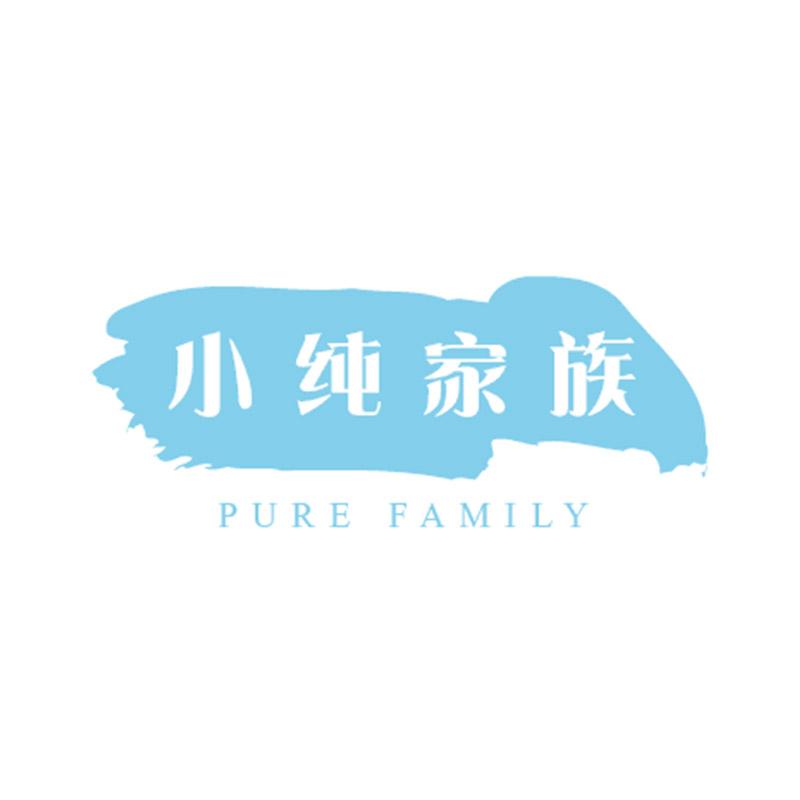 立足品质和良心,小纯家族PURE FAMILY脱颖而出