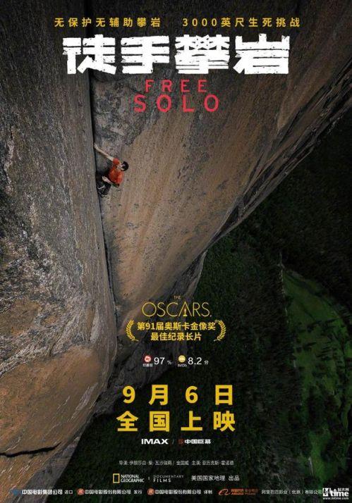 奥斯卡最佳纪录片《徒手攀岩》中国内地定档9月6日