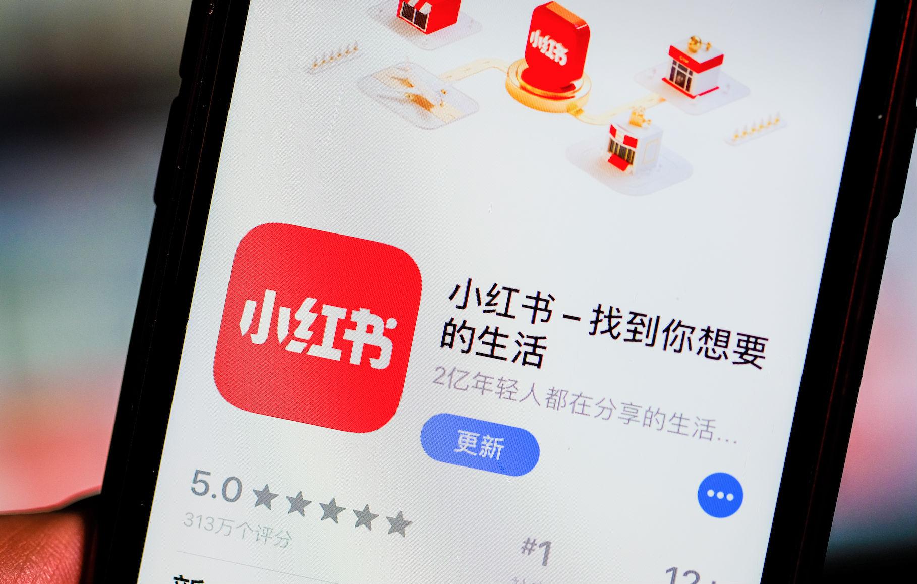 小红书在多家安卓应用市场下架,原因不明